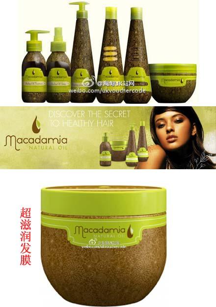 【Macadamia Natural Oil】澳洲坚果深层修复发膜30%OFF