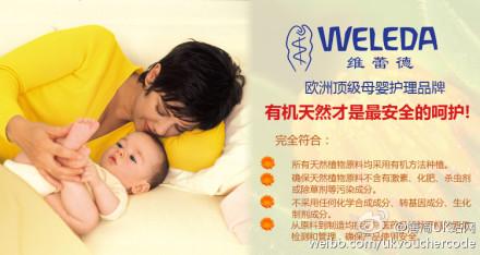 欧洲顶级母婴护理【Weleda】维蕾德全线25%OFF