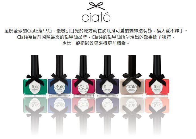 风靡全球Ciaté指甲油—迷你月历组合折上20%OFF