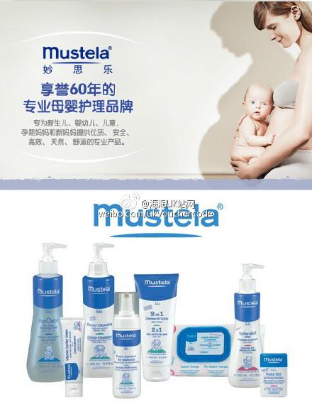 母婴护理专家【Mustela】法国药妆妙思乐全线33%OFF