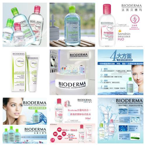 法国药妆BIODERMA贝德玛蓝瓶和绿瓶两款卸妆水250ML装买一送一