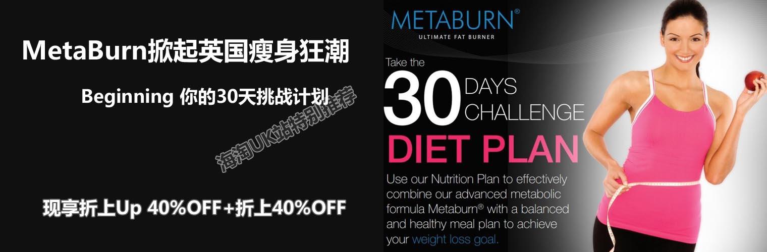 全球直邮【MetaBurn】减肥药折上Up 40%OFF+折上30%OFF