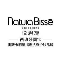 【Natura Bisse】西班牙贵妇护肤悦碧施全线28%OFF+满100镑赠5ml颈霜