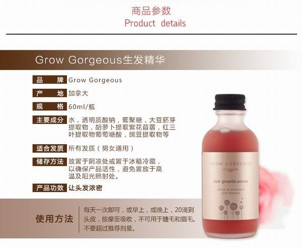 【Grow Gorgeous】该页面下30%OFF