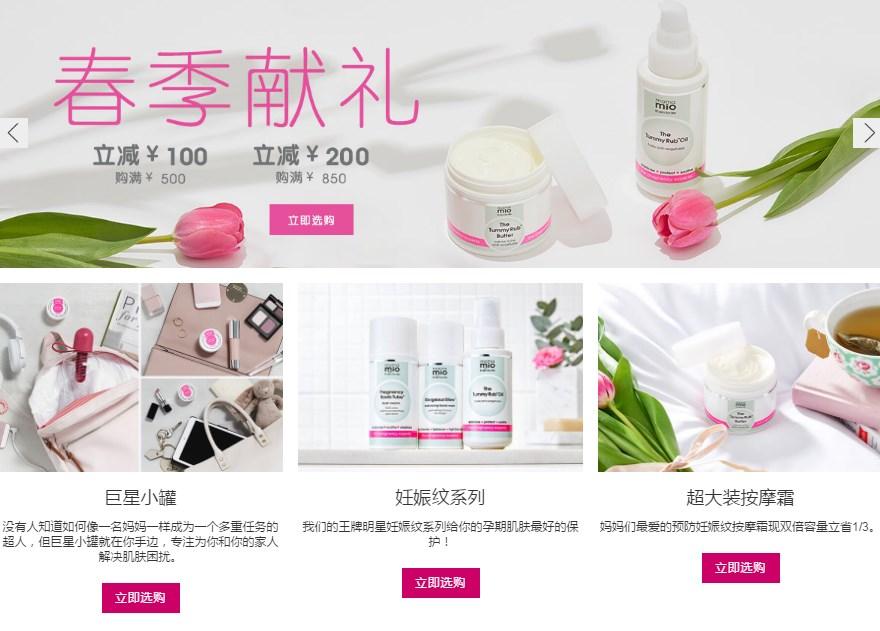 【Mama Mio】妈妈米欧官网中文站满减大促