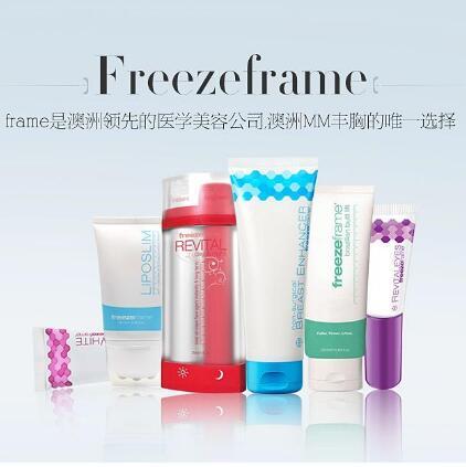 美妆达人教你澳洲明星护肤Freezeframe眼霜怎么用?