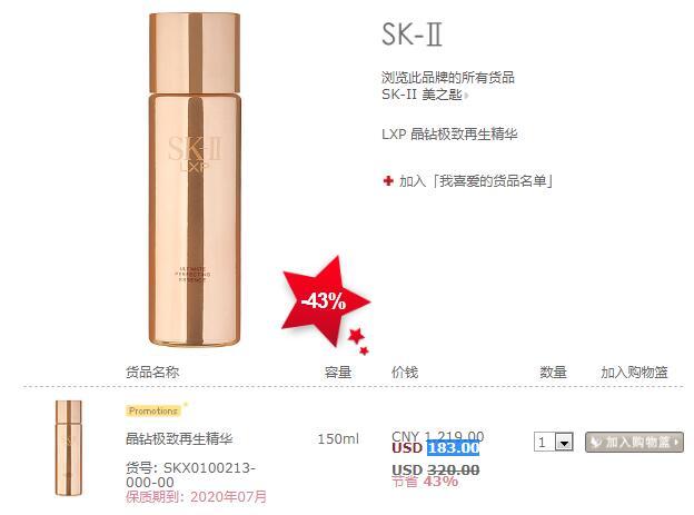 【SK-II】LXP 晶钻神仙水150ml版折后3,约1200元