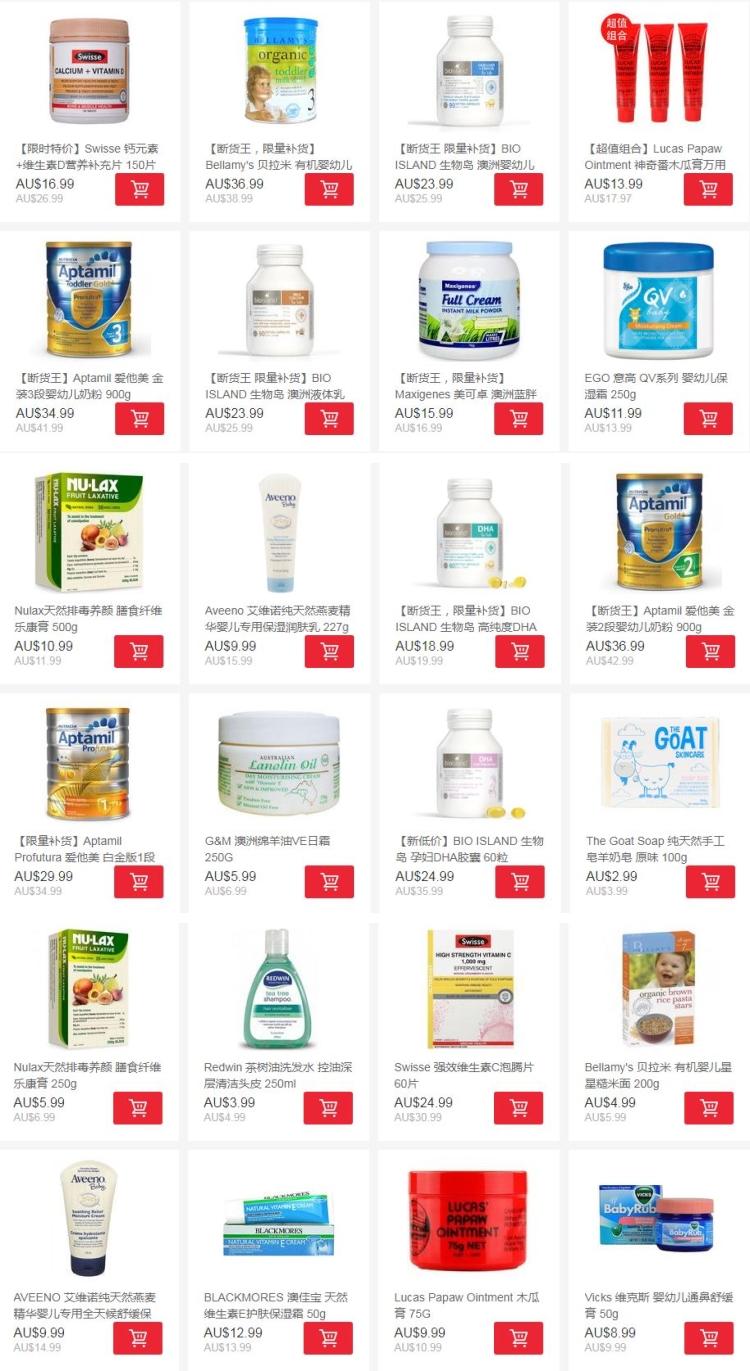 【Pharmacy 4 Less】澳洲P4L中文站满AU8减 & 包邮国内