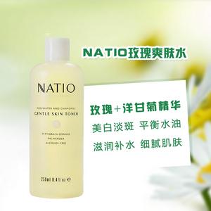【Natio】娜迪奥玫瑰洋甘菊爽肤水30%OFF+满40镑送品牌洗脸刷