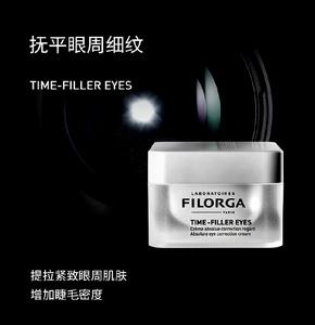 【FILORGA】菲洛嘉TIME-FILLERMASK逆时光眼霜22%OFF
