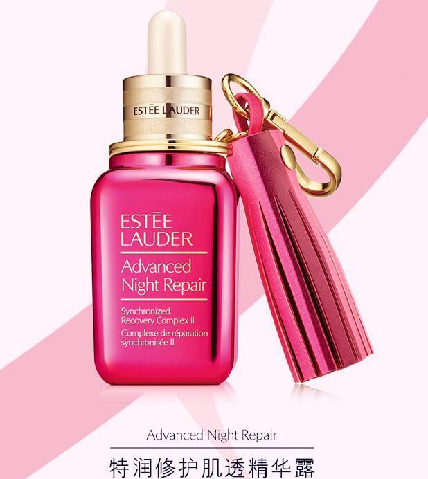 【Estee Lauder】雅诗兰黛ANR小棕瓶夜间修护精华粉红丝带限量版20%OFF