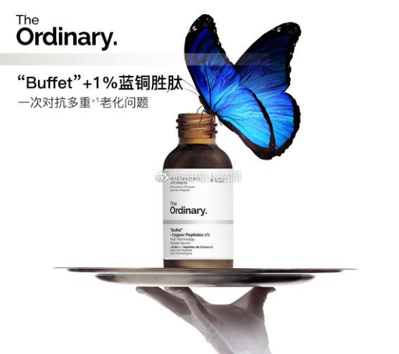 【The Ordinary】多重胜肽 + 1%蓝铜胜肽精华LF有货