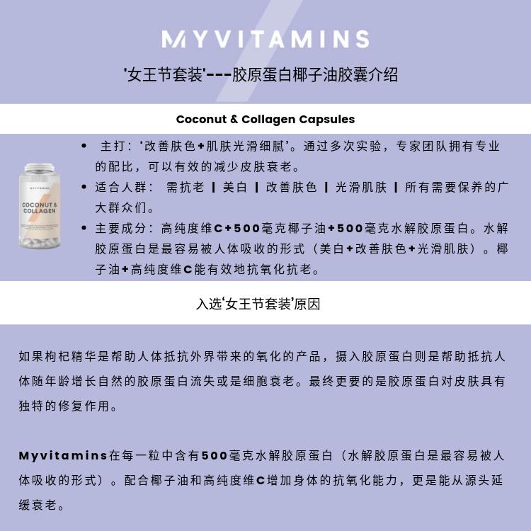 【Myvitamins】推女王节套装享50%OFF+赠品